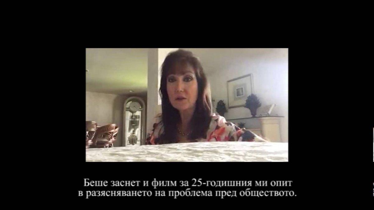 Embedded thumbnail for А дали не е В12?: Авторката Сали Пачолок към българския читател