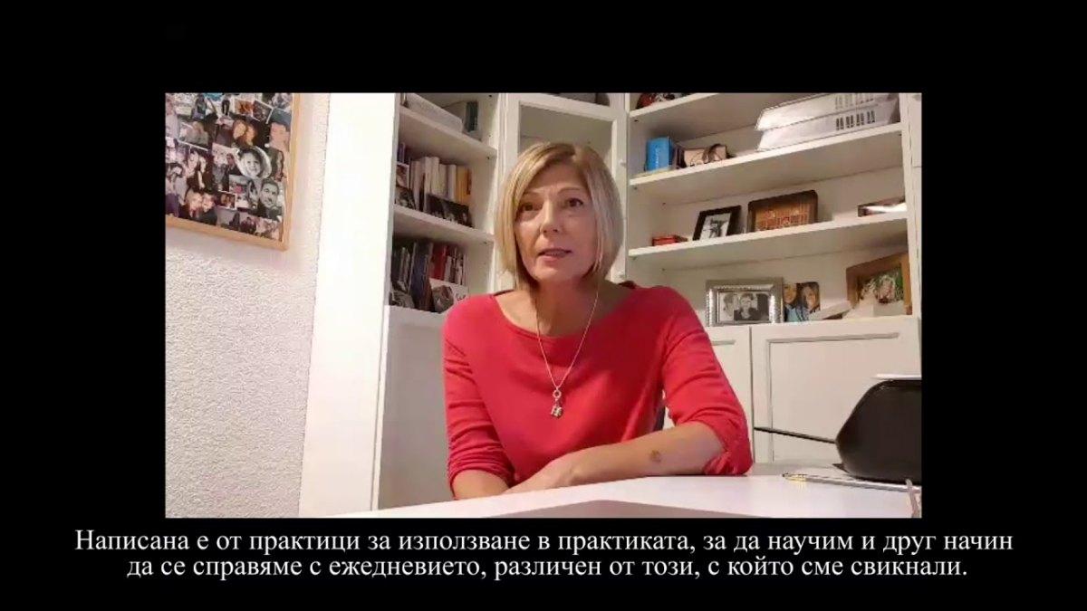 """Embedded thumbnail for Петра Ферхер, автор на """"Мостове към света на деменцията"""", към българския читател"""
