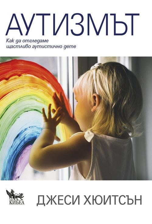 Аутизмът