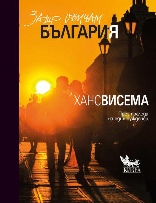 Защо обичам България