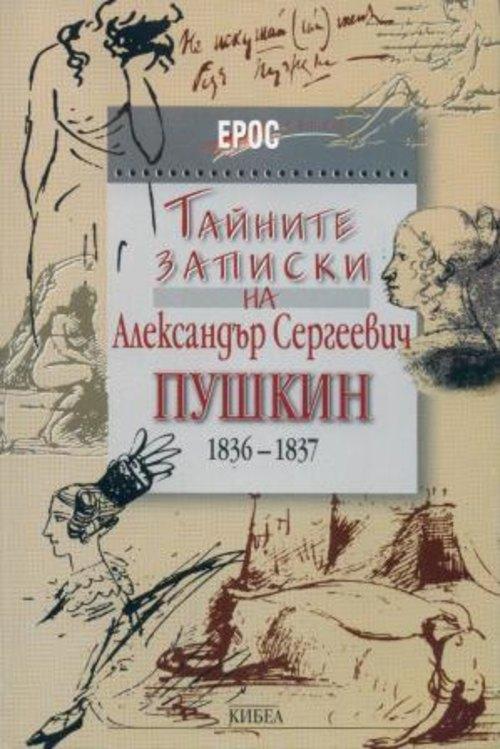 Тайните записки на Александър Сергеевич Пушкин