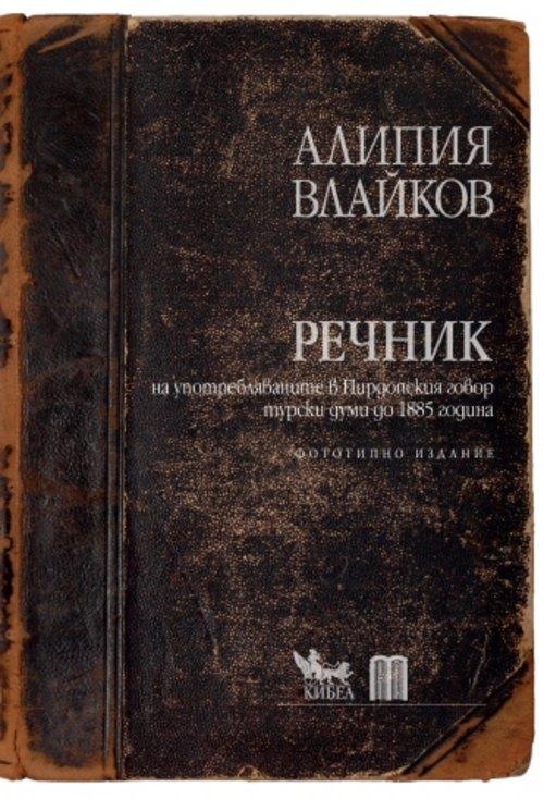 Речник на употребляваните в Пирдопския говор турски думи до 1885 година