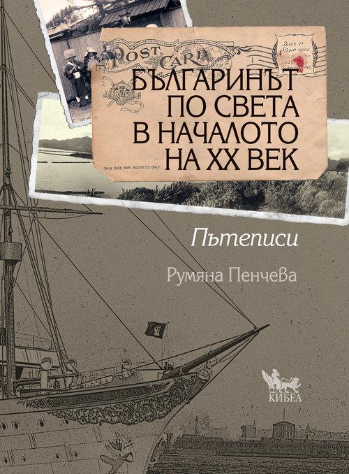 Българинът по света в началото на ХХ век