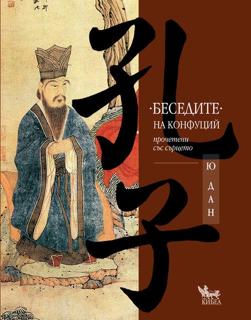 Беседите на Конфуций, прочетени със сърцето (твърда корица)