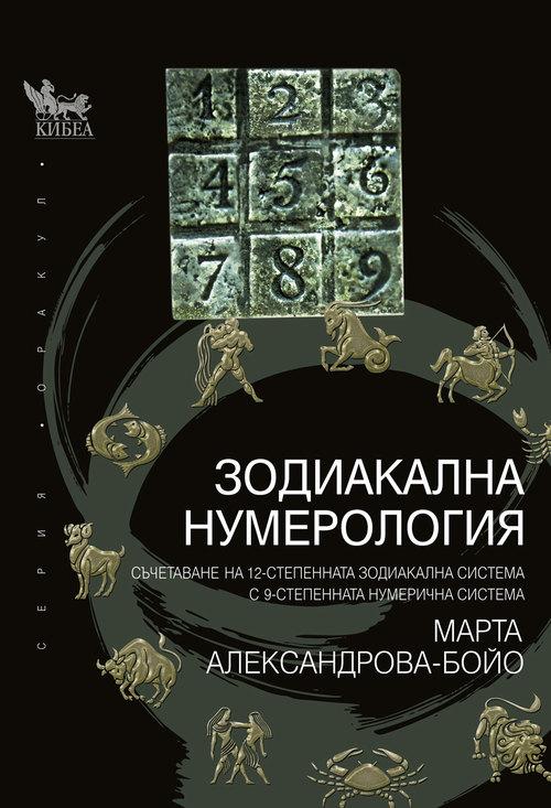 Зодиакална нумерология