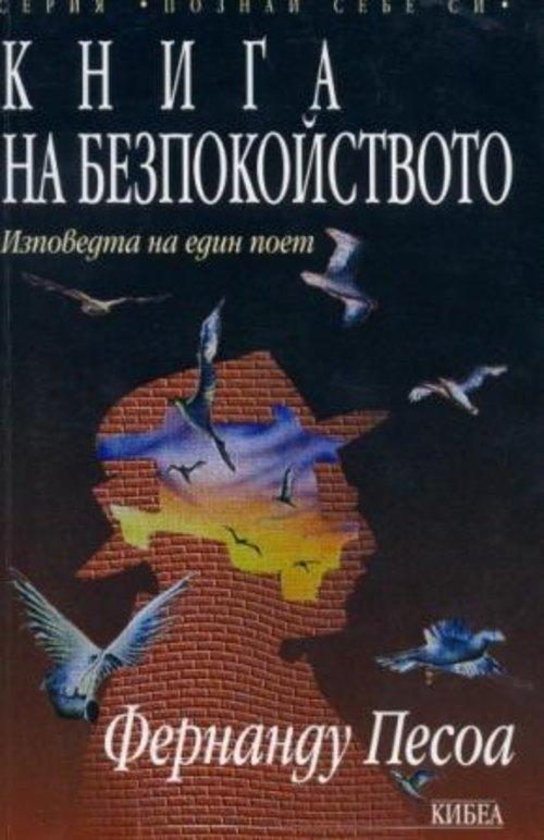 Книга на безпокойството