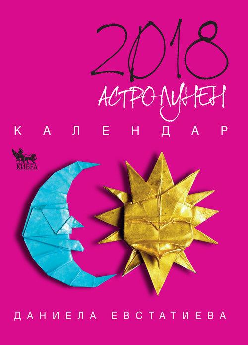 Астро-лунен календар 2018
