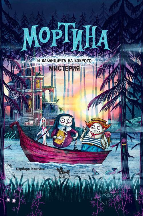 """Мортина и ваканцията на езерото """"Мистерия"""""""