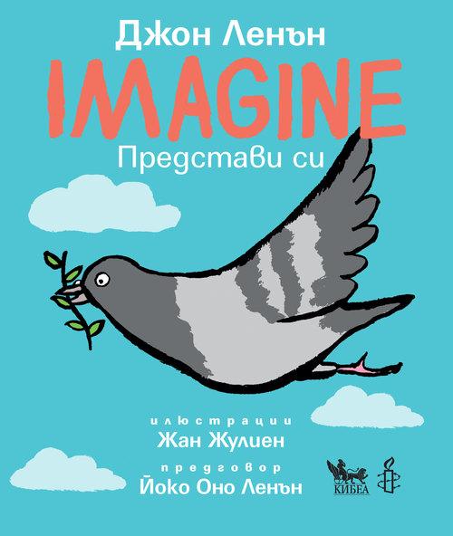 Imagine. Представи си (двуезично издание)