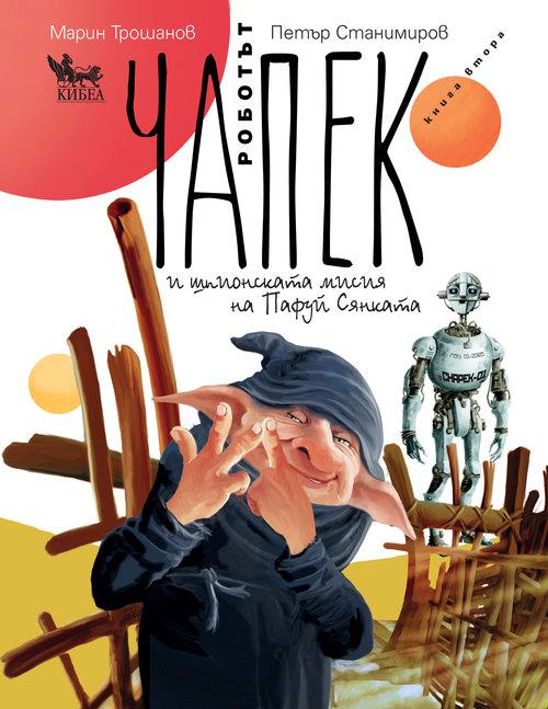 Роботът Чапек и шпионската мисия на Пафуй Сянката. Книга втора