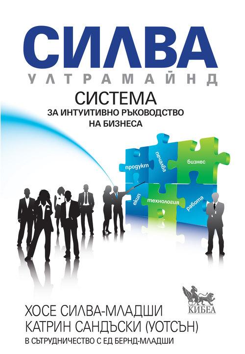 Силва Ултрамайнд. Система за интуитивно ръководство на бизнеса