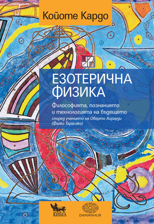 Езотерична физика