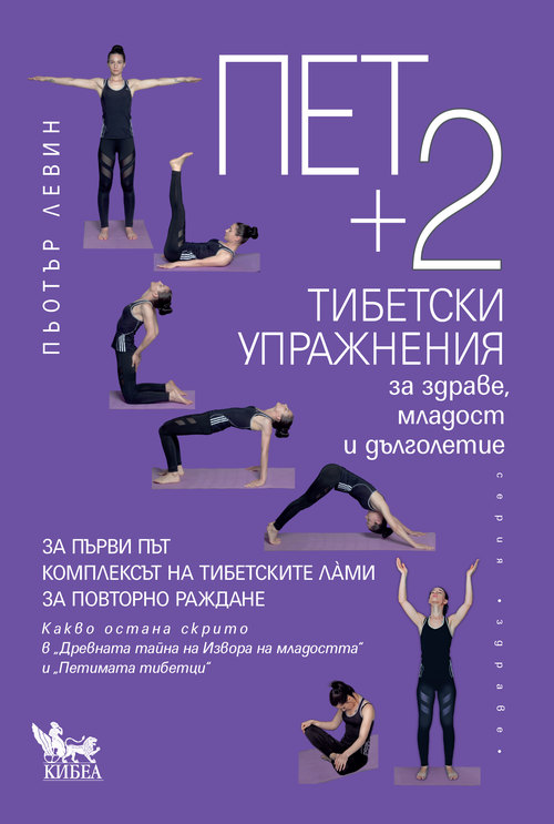 Пет + 2 тибетски упражнения за здраве, младост и дълголетие