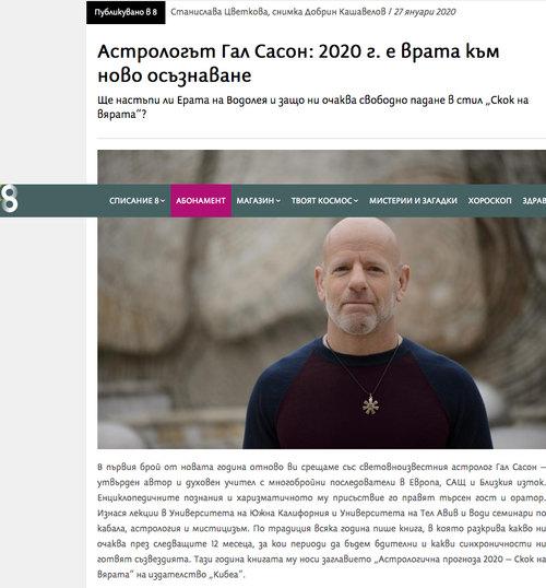 Астрологът Гал Сасон: 2020 г. е врата към ново осъзнаване (сп. 8, 2020)