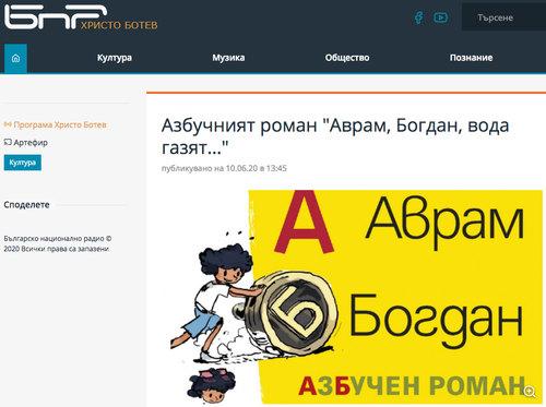 """Азбучният роман """"Аврам, Богдан, вода газят…"""" (БНР, 2020)"""