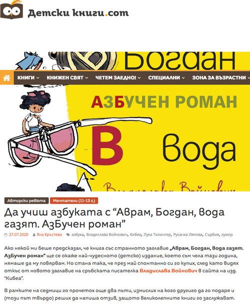 """Да учиш азбуката с """"Аврам, Богдан, вода газят. АзБучен роман"""" (""""Детски книги"""",2020)"""