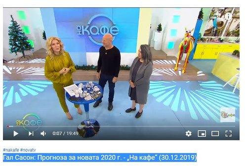 "Гал Сасон: Прогноза за новата 2020 г. - ""На кафе"" (NOVA TV, 30.12.2019)"
