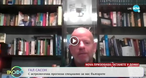 Гал Сасон: С астрологична прогноза специално за нас българите (NOVA TV, 2020)
