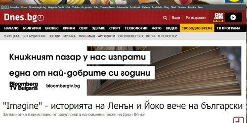 """""""Imagine"""" - историята на Ленън и Йоко вече на български (Dnes.bg, 2019)"""