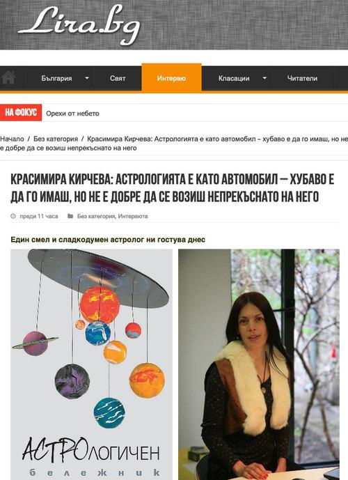 Красимира Кирчева: Астрологията е като автомобил – хубаво е да го имаш, но не е добре да се возиш непрекъснато на него (ЛиРА.БГ,2021)