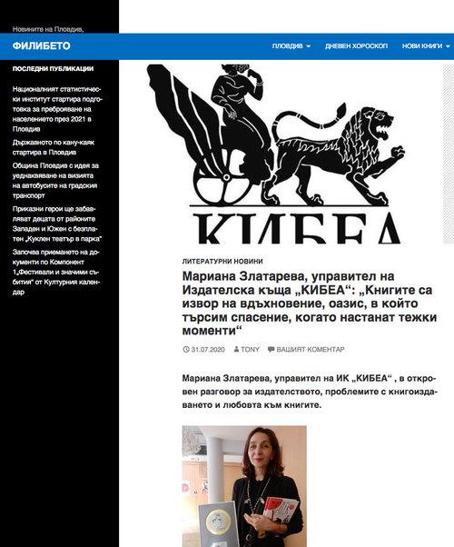 """Марияна Златарева, управител на ИК """"КИБЕА"""": """"Книгите са извор на вдъхновение..."""" (filibe.com, 2020)"""