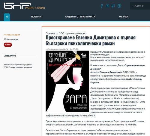 Преоткриваме Евгения Димитрова с първия български психологически роман (БНР, 2019)