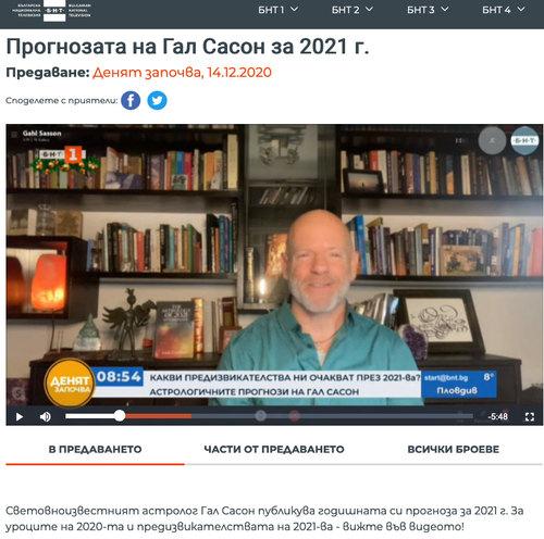 Прогнозата на Гал Сасон за 2021 (БНТ, 2020)