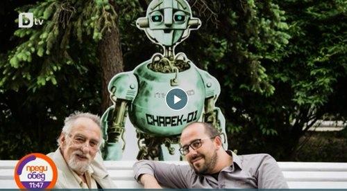 Роботът Чапек и Лабиринтът на Сърдитото лигаво чудовище (BTV, 2020)