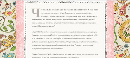 """""""Зара. Страници из един дневник"""" от Евгения Димитрова (""""Книжни криле"""", 2019)"""