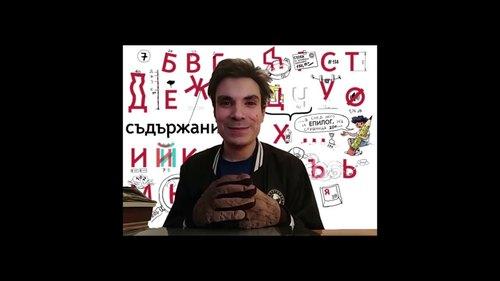 Embedded thumbnail for Аврам, Богдан, вода газят: АзБучен роман за деца… и за всички останали