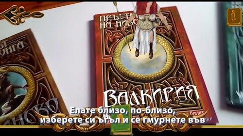 """Embedded thumbnail for Книгите от """"Пръстенът на нибелунга"""" оживяват в 3D и анимация"""