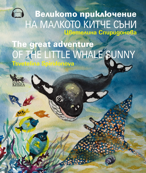 Великото приключение на малкото китче Съни. The Great Adventure of the Little Whale Sunny (двуезично издание)