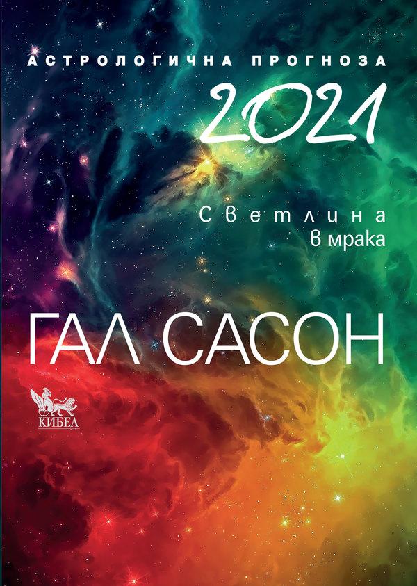2021. Астрологична прогноза: Светлина в мрака