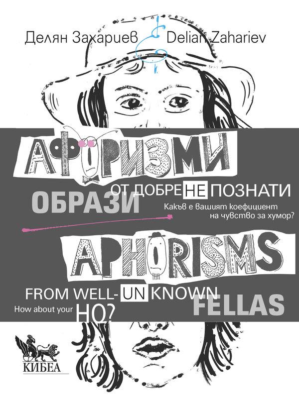 Афоризми от добре (не)познати образи (двуезично издание)