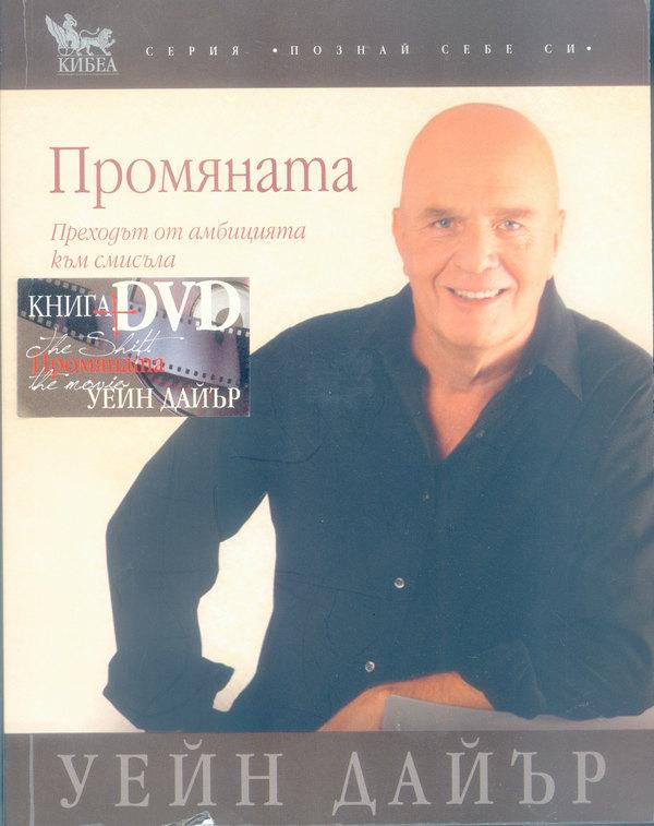 Промяната + DVD