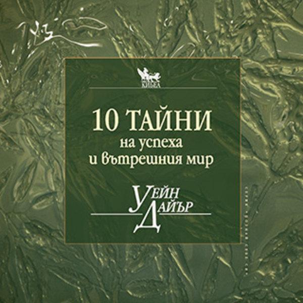 10 тайни на успеха и вътрешния мир