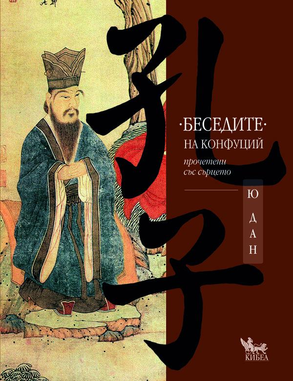 Беседите на Конфуций, прочетени със сърцето (мека корица)