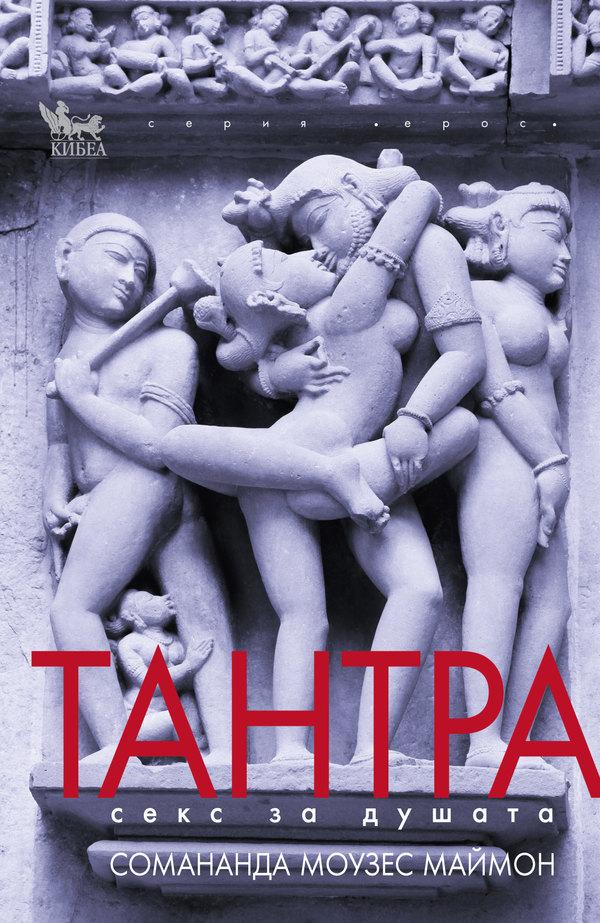 Тантра. Секс за душата