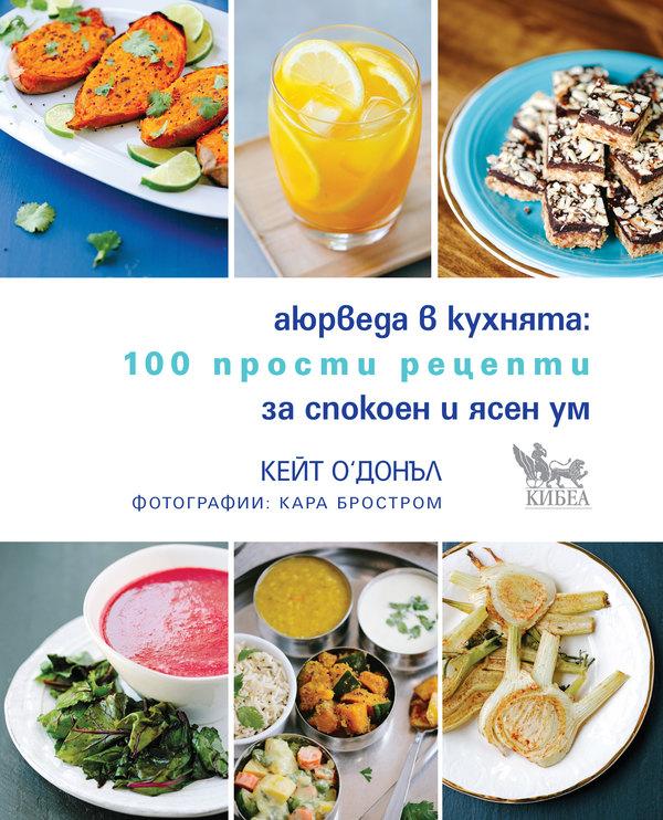 Аюрведа в кухнята: 100 прости рецепти за спокоен и ясен ум