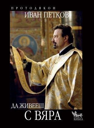 Без вяра човек е живял напразно