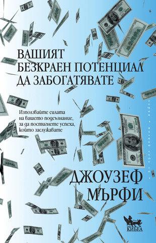 """Откъси от книгата """"Вашият безкраен потенциал да забогатявате"""""""