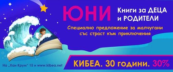 30 години. 30%. Юни: Месец на книгите за деца и родители
