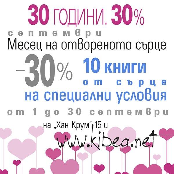 30 години. 30%. Септември: Месец на отвореното сърце