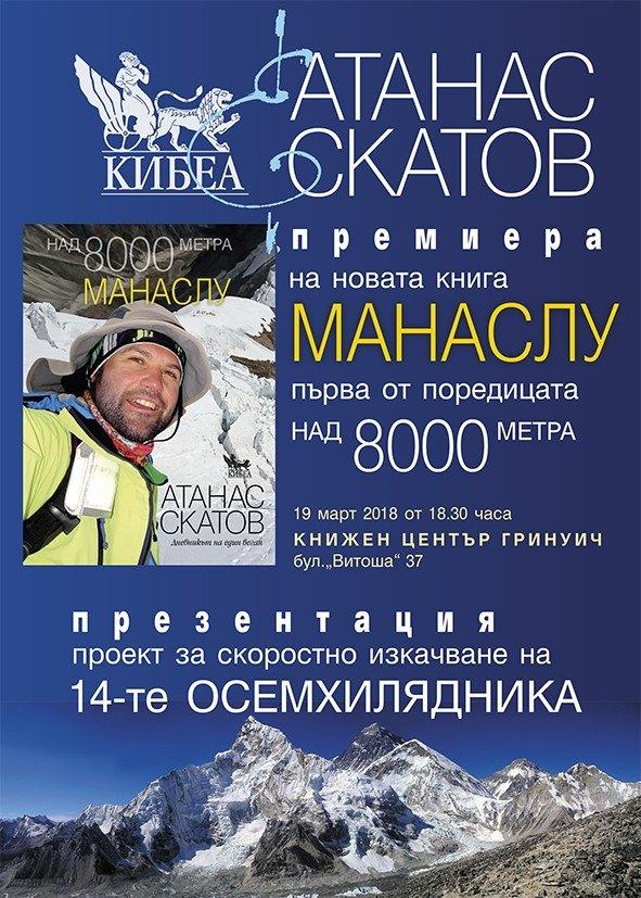Представяне на книга. Атанас Скатов и Манаслу – Душата на планината