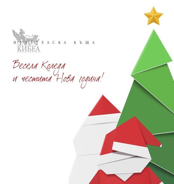 Светли, топли и уютни празници с най-доброто от КИБЕА за 2018!