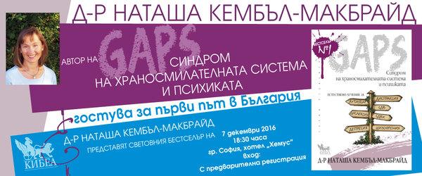 Авторът на GAPS д-р Наташа Кембъл-Макбрайд в България