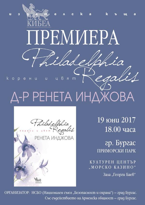 """Philadelphia Regalis. Корени и цвят"": Представяне в Бургас"