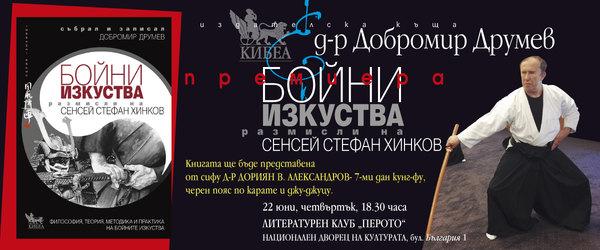 """""""Размисли на Сенсей Стефан Хинков за бойните изкуства"""": Премиера"""