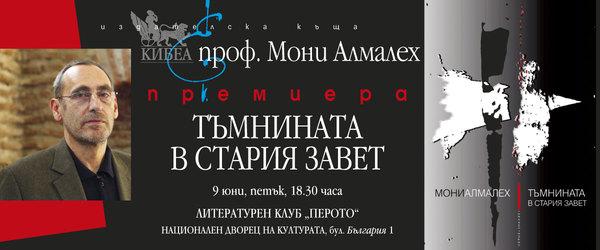 """""""Тъмнината в Стария завет"""" – новата книга на проф. Мони Алмалех"""