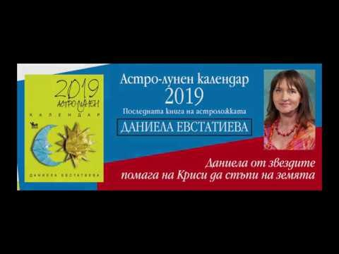 """Embedded thumbnail for Последният """"Астро-лунен календар"""" на Даниела Евстатиева: представяне"""